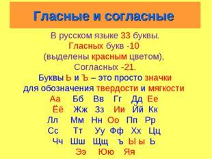 Гласные и согласные В русском языке 33 буквы. Гласных букв -10 (выделены кра
