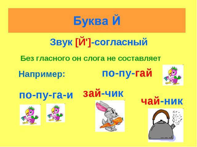 Без гласного он слога не составляет Звук [Й']-согласный Например по-пу-га-и...