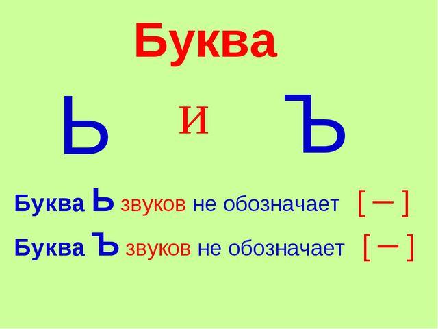 Ь и Ъ Буква Ь звуков не обозначает [ ─ ] Буква Ъ звуков не обозначает [ ─ ] Б...