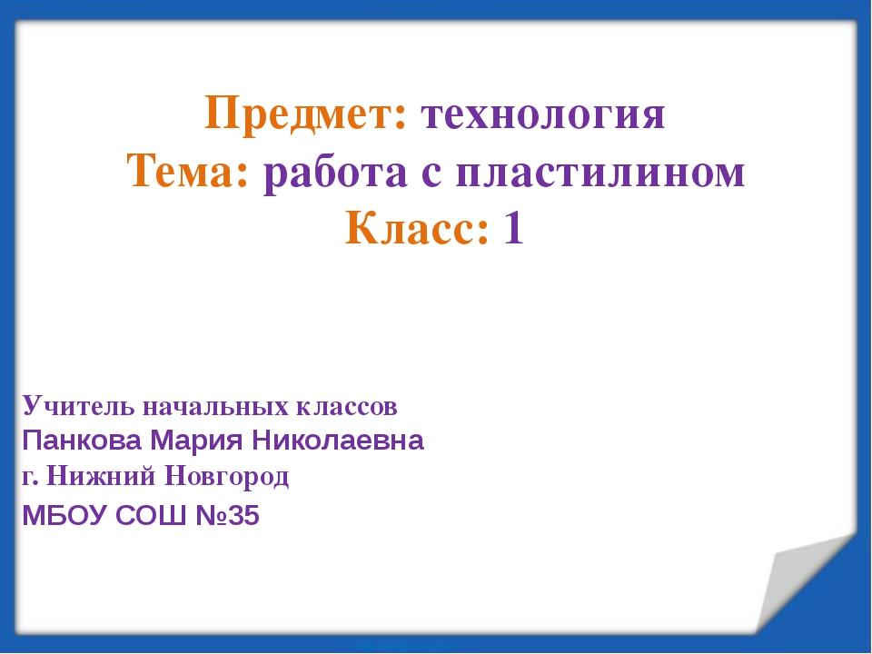Предмет: технология Тема: работа с пластилином Класс: 1 Учитель начальных кл...