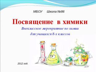 МБОУ Школа №86  2012 год. Посвящение в химики Внеклассное мероприятие по хи