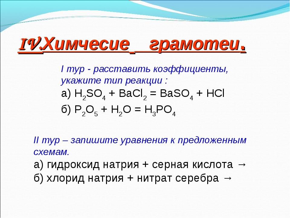 IV.Химчесие грамотеи. I тур - расставить коэффициенты, укажите тип реакции :...