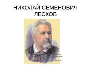 Электронный ресурс подготовлен учителем русского языка и литературы Гришиной