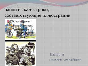 найди в сказе строки, соответствующие иллюстрации Платов и тульские оружейники
