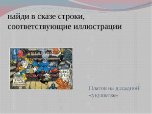 найди в сказе строки, соответствующие иллюстрации Платов на досадной «укушетке»