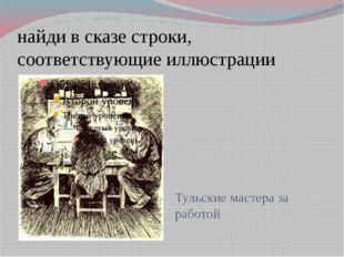 найди в сказе строки, соответствующие иллюстрации Тульские мастера за работой