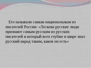 Его называли самым национальным из писателей России: «Лескова русские люди п