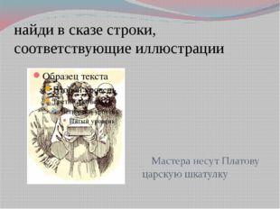 найди в сказе строки, соответствующие иллюстрации Мастера несут Платову царск