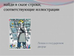 найди в сказе строки, соответствующие иллюстрации Левша в государевом дворце