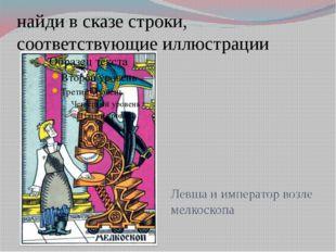 найди в сказе строки, соответствующие иллюстрации Левша и император возле мел