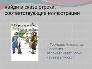 найди в сказе строки, соответствующие иллюстрации Государь Александр Павлович