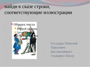 найди в сказе строки, соответствующие иллюстрации Государь Николай Павлович р