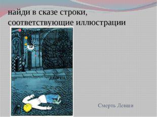 найди в сказе строки, соответствующие иллюстрации Смерть Левши