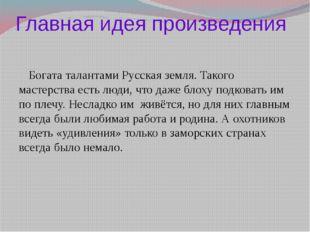 Главная идея произведения Богата талантами Русская земля. Такого мастерства е