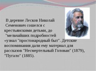 """В деревне Лесков Николай Семенович сошелся с крестьянскими детьми, до """"мельч"""