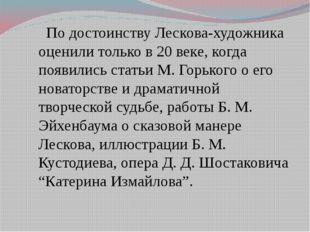 По достоинству Лескова-художника оценили только в 20 веке, когда появились с