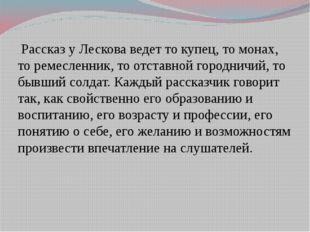 Рассказ у Лескова ведет то купец, то монах, то ремесленник, то отставной гор