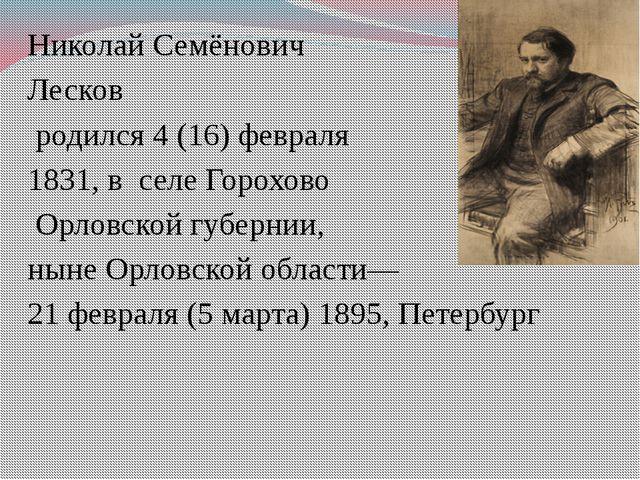 Николай Семёнович Лесков родился 4 (16) февраля 1831, в селе Горохово Орловс...