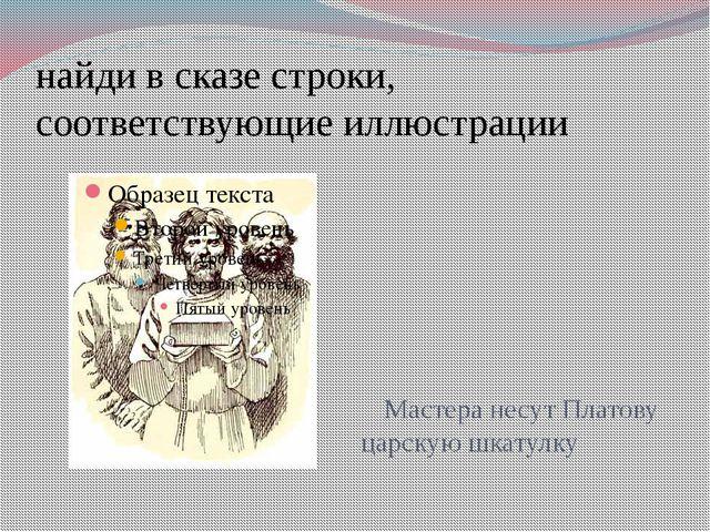 найди в сказе строки, соответствующие иллюстрации Мастера несут Платову царск...