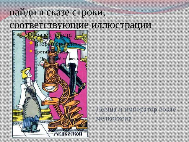 найди в сказе строки, соответствующие иллюстрации Левша и император возле мел...