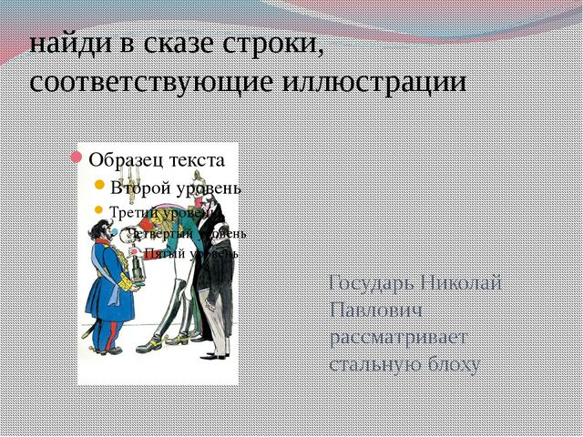 найди в сказе строки, соответствующие иллюстрации Государь Николай Павлович р...