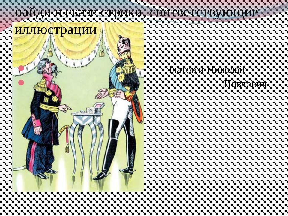найди в сказе строки, соответствующие иллюстрации Платов и Николай Павлович