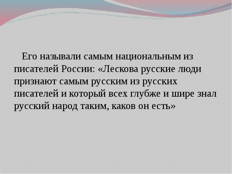 Его называли самым национальным из писателей России: «Лескова русские люди п...