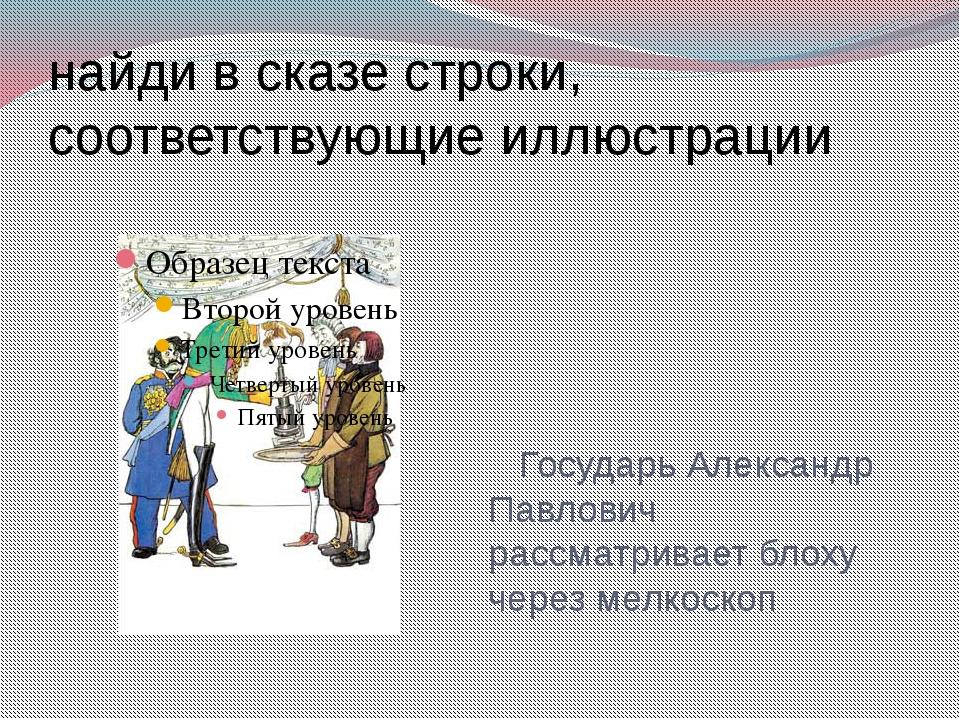 найди в сказе строки, соответствующие иллюстрации Государь Александр Павлович...