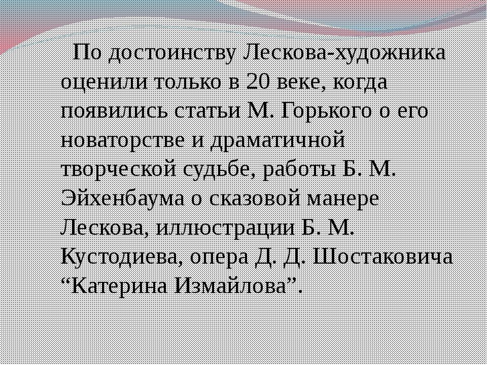 По достоинству Лескова-художника оценили только в 20 веке, когда появились с...