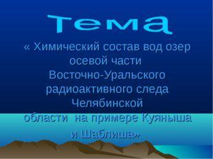 « Химический состав вод озер осевой части Восточно-Уральского радиоактивного