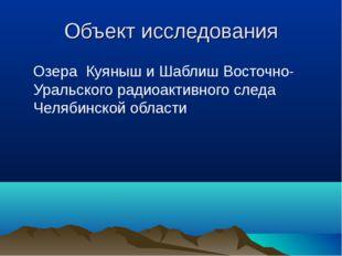 Объект исследования Озера Куяныш и Шаблиш Восточно-Уральского радиоактивного