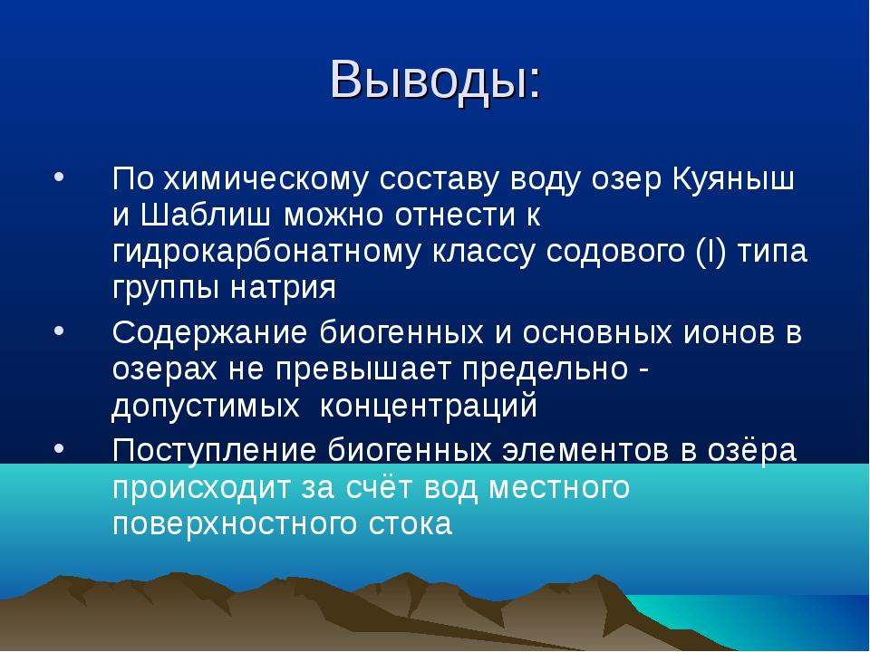 Выводы: По химическому составу воду озер Куяныш и Шаблиш можно отнести к гидр...