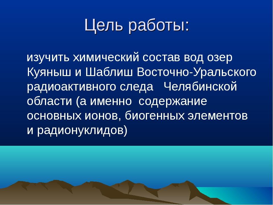 Цель работы: изучить химический состав вод озер Куяныш и Шаблиш Восточно-Урал...