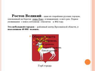 Ростов Великий– один из старейших русских городов, основанный на берегах о