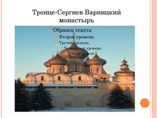 Ростов Великий – старейший русский город.