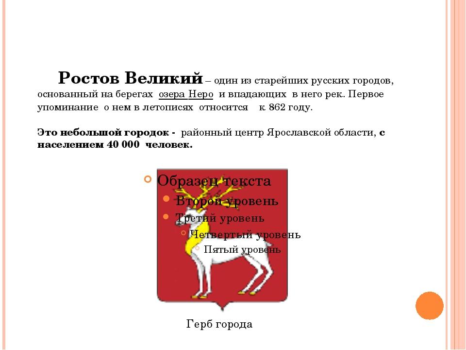 Ростов Великий– один из старейших русских городов, основанный на берегах о...