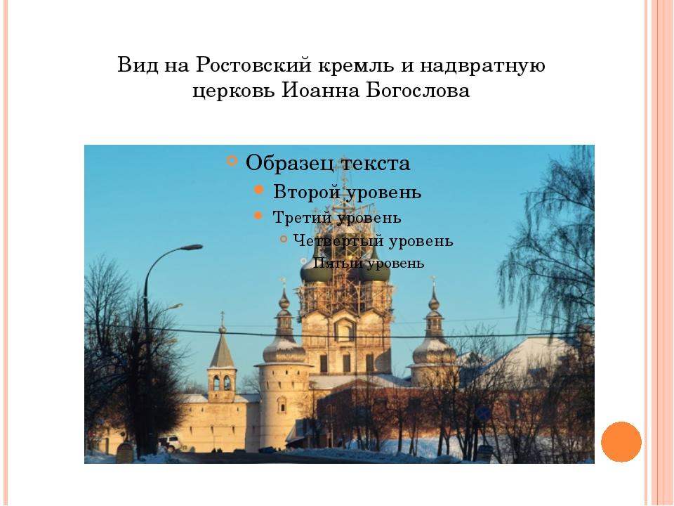 Вид на Ростовский кремль и надвратную церковь Иоанна Богослова