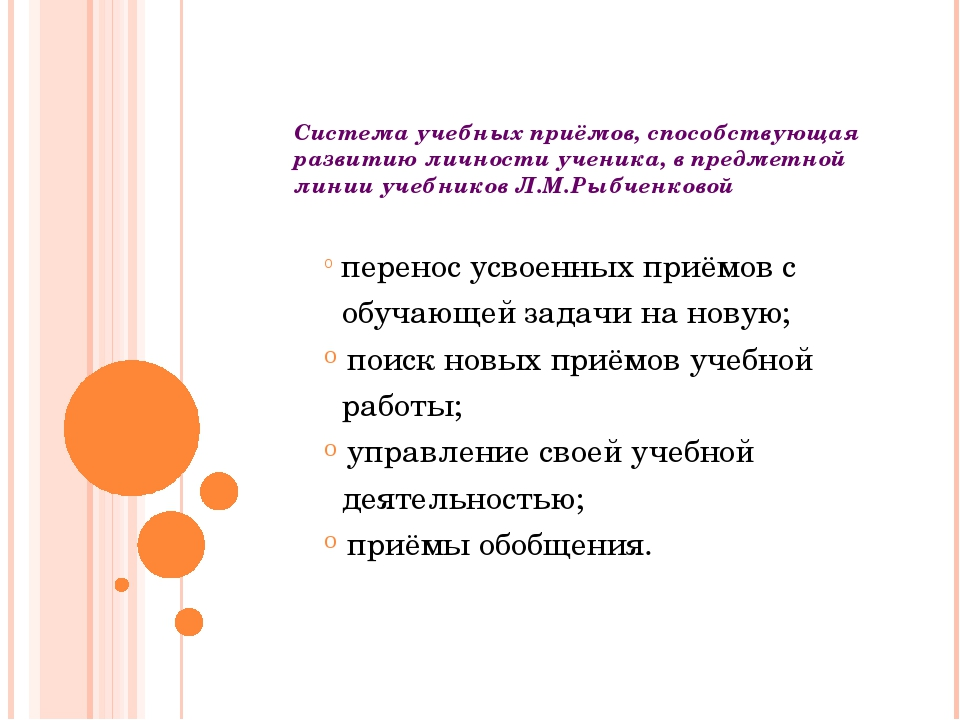 Система учебных приёмов, способствующая развитию личности ученика, в предметн...