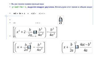 Мы уже строили графики функций вида у = ах2 + bх + с , выделяя квадрат двучле