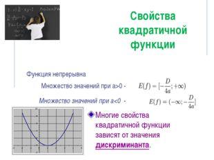 Свойства квадратичной функции Многие свойства квадратичной функции зависят от