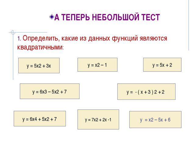 1. Определить, какие из данных функций являются квадратичными: у = - ( х + 3...
