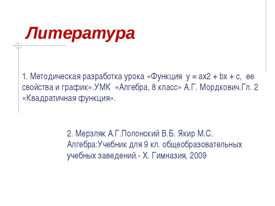 Литература 1. Методическая разработка урока «Функция у = ах2 + bx + с, ее сво...
