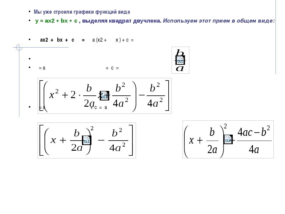 Мы уже строили графики функций вида у = ах2 + bх + с , выделяя квадрат двучле...