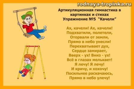 http://rodnaya-tropinka.ru/wp-content/uploads/2013/09/artikuliatcionnaia-gimnastika8.jpg
