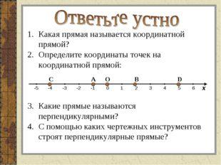 Какая прямая называется координатной прямой? Определите координаты точек на к