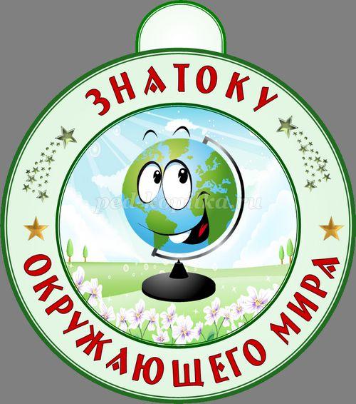 http://ped-kopilka.ru/upload/blogs/8371_8b1e024801526d6d1fd23cf96002ccfc.png.jpg