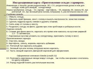 Инструкционная карта «Приготовление сельди с гарниром». Инвентарь и посуда: д