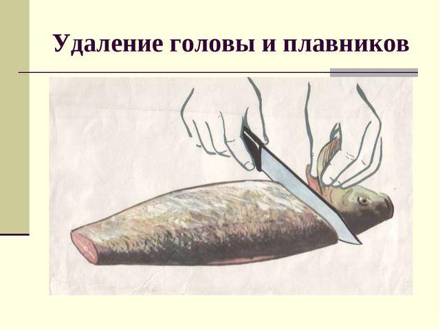 Удаление головы и плавников