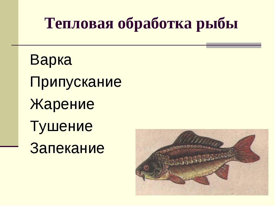 Тепловая обработка рыбы Варка Припускание Жарение Тушение Запекание