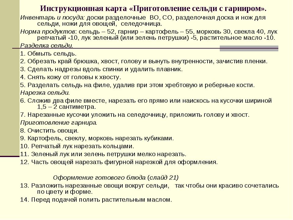 Инструкционная карта «Приготовление сельди с гарниром». Инвентарь и посуда: д...